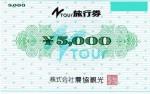 農協観光旅行券(Nツアーギフト券)<新幹線回数券購入可> 5000円券