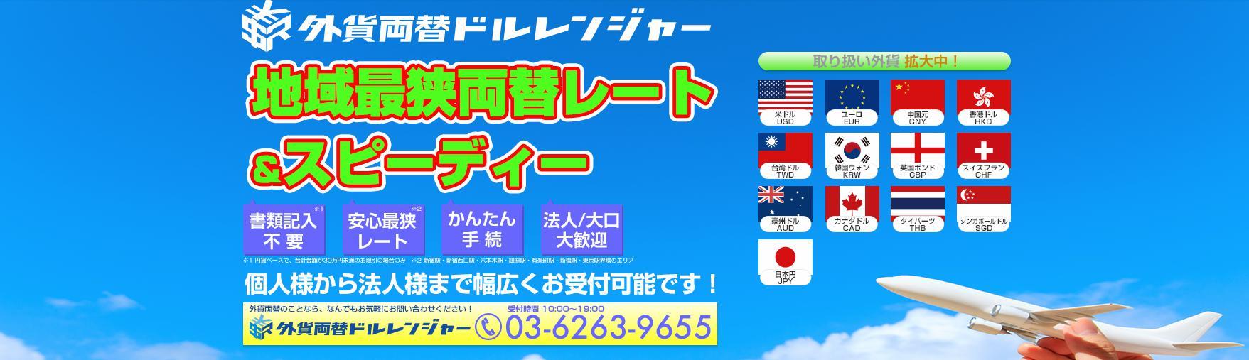 外貨両替(東京・銀座・六本木・新宿)ならドルレンジャー