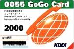KDDI 0055GoGoカード 2,000円券