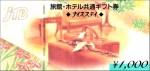 旅館・ホテル共通ギフト券(JTBナイスステイ) 1000円券