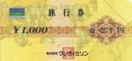 クレディセゾン旅行券 1000円券
