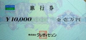 クレディセゾン旅行券 10000円券