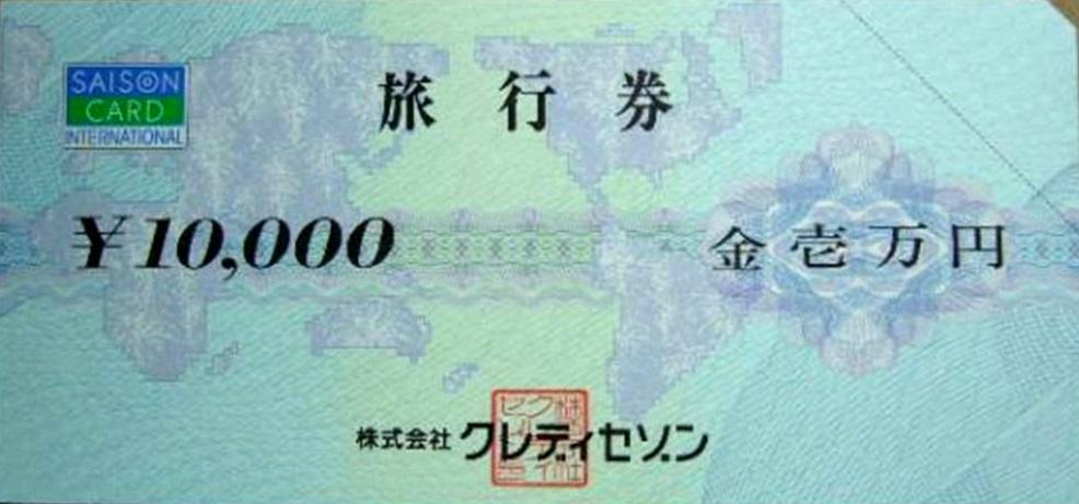 クレディセゾン旅行券 10,000円券 | 旅行券の格安チケット購入なら金券 ...