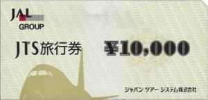 JTS旅行 旅行券 10000円券