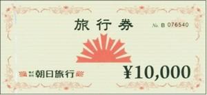 朝日旅行 旅行券 10000円券