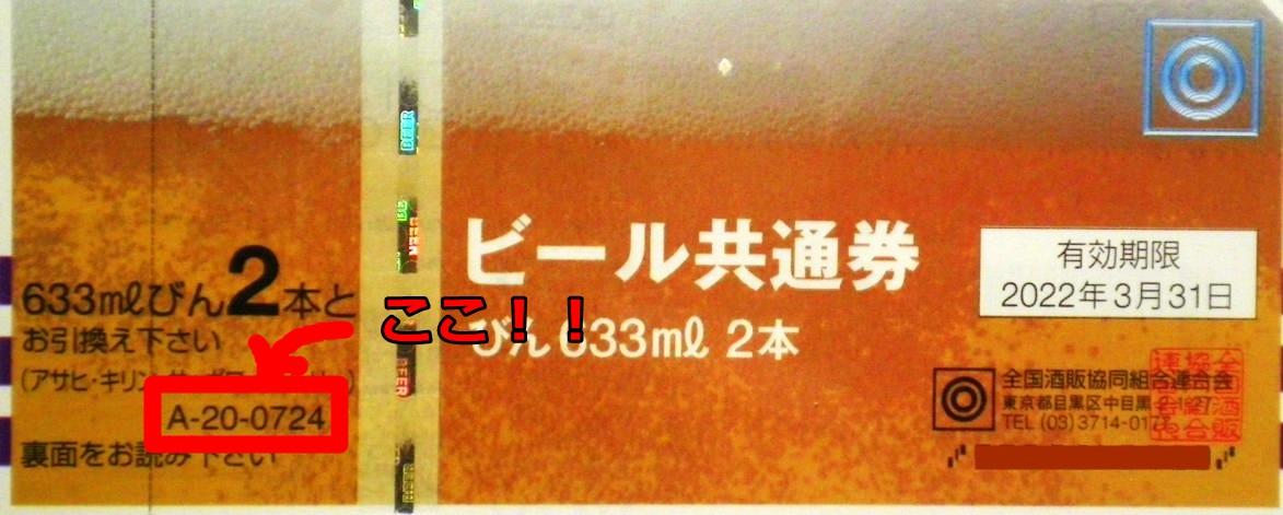 beer724 - コピー