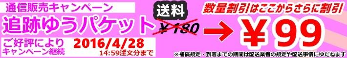 通信販売キャンペーン 今だけ追跡ゆうパケット限定送料81円引