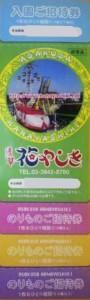 浅草花やしき 入園券(乗り物券3枚付)