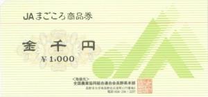 JAまごころ商品券(長野県内) 1000円券