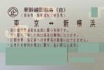東京-新横浜 新幹線自由席回数券(東海道新幹線)