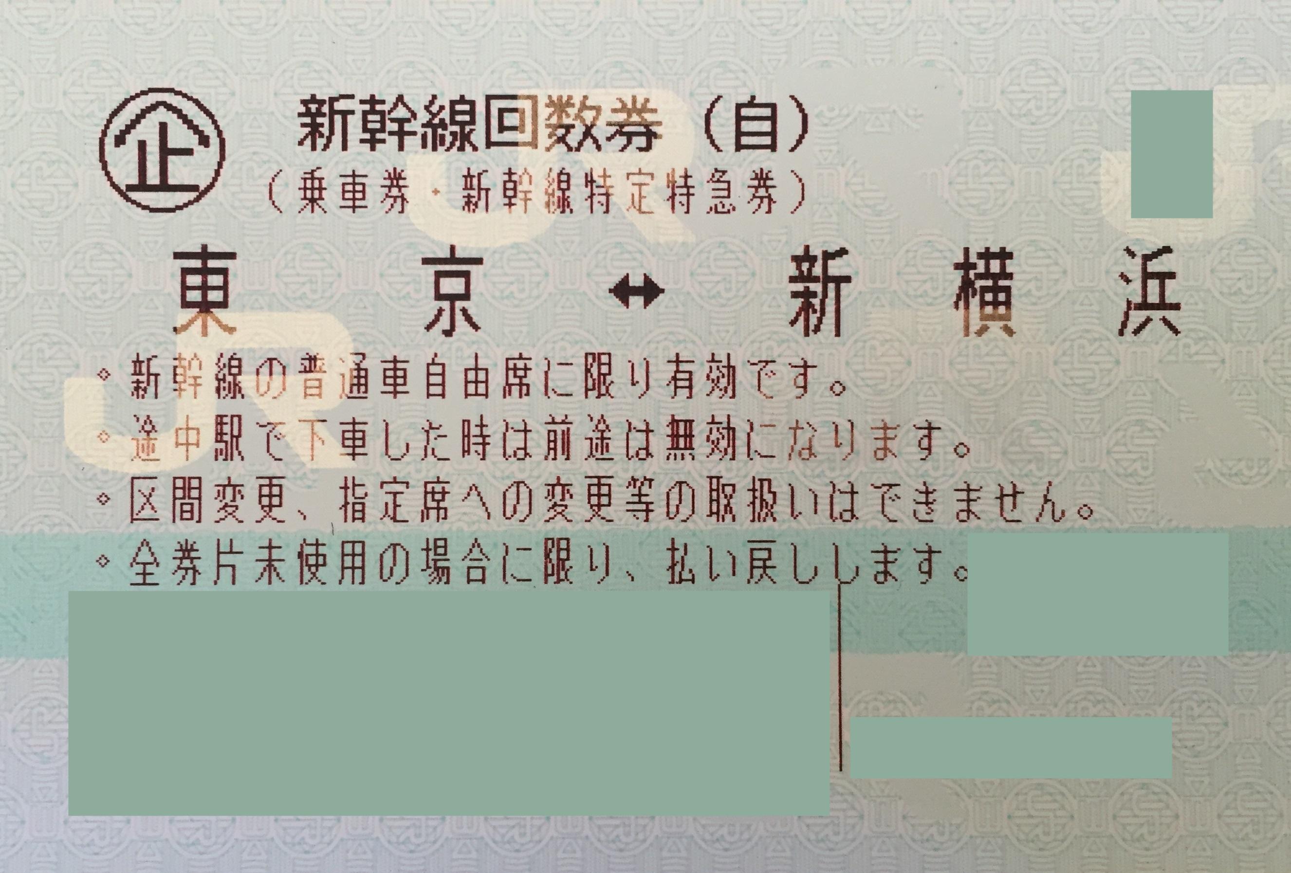 ビジネスホテル+新幹線パック・新幹線出張パック …