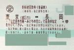 東京-長岡 新幹線指定席回数券(上越新幹線)