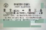 東京-燕三条 新幹線指定席回数券(上越新幹線)