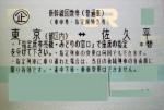 東京-佐久平 新幹線指定席回数券(北陸・長野新幹線)