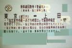 東京-上田 新幹線指定席回数券(北陸・長野新幹線)