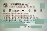東京-小田原 新幹線自由席回数券(東海道新幹線)