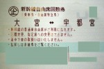 大宮-宇都宮 新幹線自由席回数券(東北新幹線)