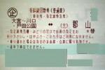大宮-郡山 新幹線指定席回数券(東北新幹線)