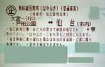 大宮-仙台 新幹線指定席回数券(東北新幹線)