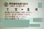 大宮-高崎 新幹線自由席回数券(上越新幹線)