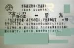大宮-新潟 新幹線指定席回数券(上越新幹線)