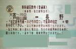 大宮-長野 新幹線指定席回数券(北陸・長野新幹線)