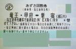 新宿-甲府〜竜王 特急あずさ指定席回数券