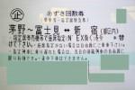 新宿-茅野〜富士見 特急あずさ指定席回数券