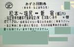 新宿-松本〜塩尻 特急あずさ指定席回数券