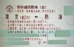 東京-熱海 新幹線自由席回数券(東海道新幹線)