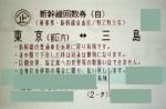 東京-三島 新幹線自由席回数券(東海道新幹線)