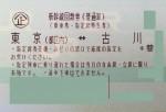東京-古川 新幹線指定席回数券(東北新幹線)