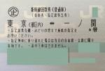 東京-一ノ関 新幹線指定席回数券(東北新幹線)