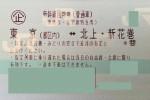 東京-北上・新花巻 新幹線指定席回数券(東北新幹線)