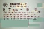 東京-静岡 新幹線指定席回数券(東海道新幹線)