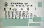 東京-掛川 新幹線自由席回数券(東海道新幹線)