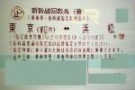 東京-浜松 新幹線指定席回数券(東海道新幹線)
