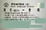 東京-豊橋 新幹線自由席回数券(東海道新幹線)