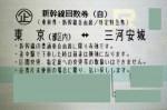 東京-三河安城 新幹線自由席回数券(東海道新幹線)