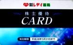 レデイ薬局株主優待5%割引カード