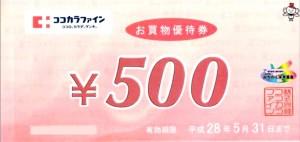 ココカラファイン株主優待券 500円券