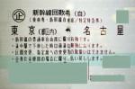 東京-名古屋 新幹線自由席回数券(東海道新幹線)【『東京−豊橋』『豊橋-名古屋』自由席回数券2枚組み合わせ】