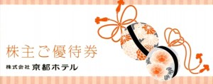 京都ホテル株主優待冊子 1冊(未使用・36枚綴り)