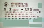 東京-名古屋 新幹線指定席回数券(東海道新幹線)