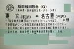 東京-名古屋 新幹線グリーン回数券(東海道新幹線)