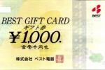 ベスト電器ギフト券 1,000円券