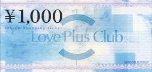 セキド Love Plus Club 買物券 1,000円券