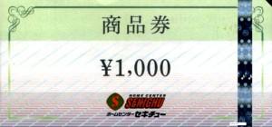 ホームセンターセキチュー商品券  1000円券