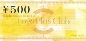 セキド Love Plus Club 買物券 500円券