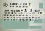 東京-岐阜羽島 新幹線指定席回数券(東海道新幹線)